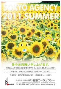 2011年07月 暑中見舞いB