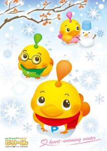 2011年11月 ピットくん冬のポスター
