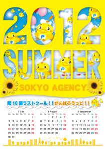 2012年8月 社内ポスター 夏