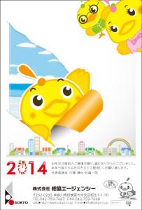 2013年12月 2014年度の年賀状B