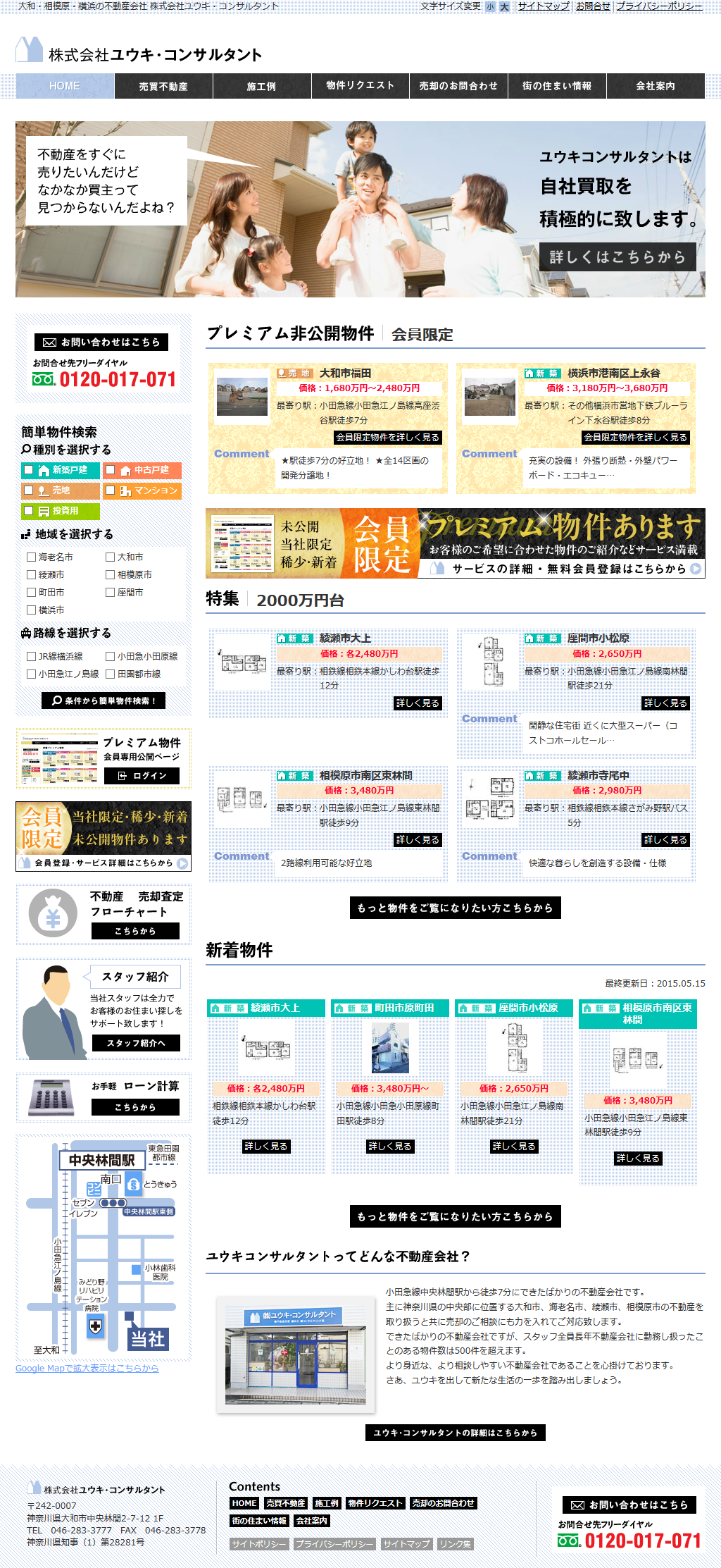 株式会社ユウキ・コンサルタント様TOPページ