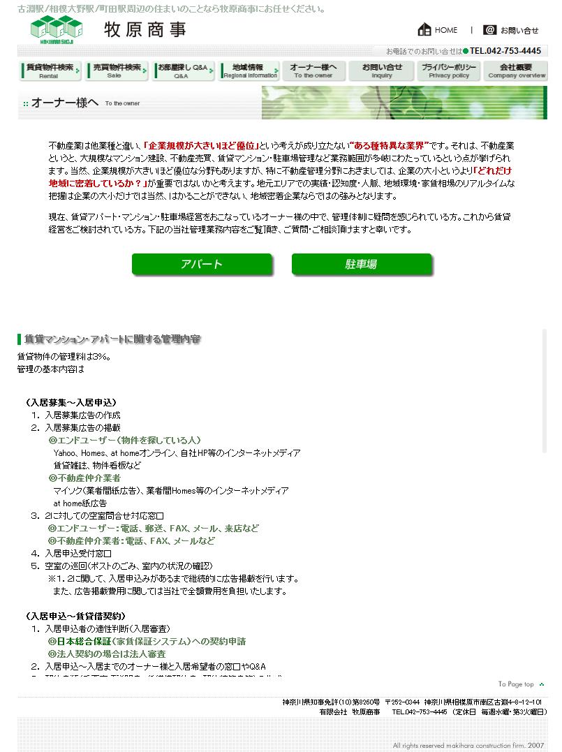 牧原商事様公式サイト 下層ページ